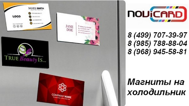 «НОВИКАРД» – магниты для холодильников и материал для них