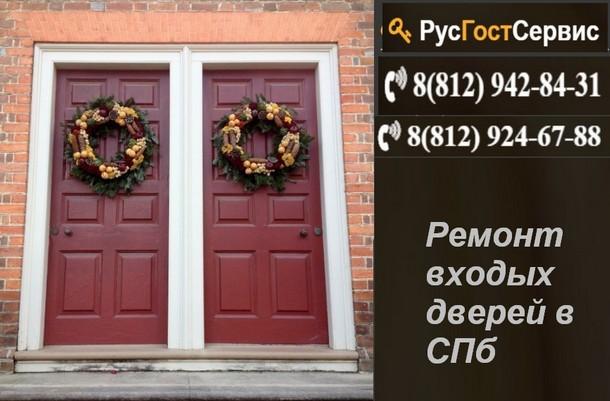 Решение всех дверных проблем в СПб