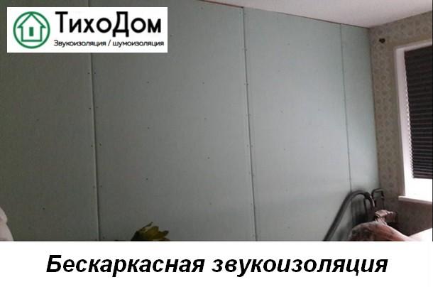 Отличное решение вопроса звукоизоляции в Санкт-Петербурге