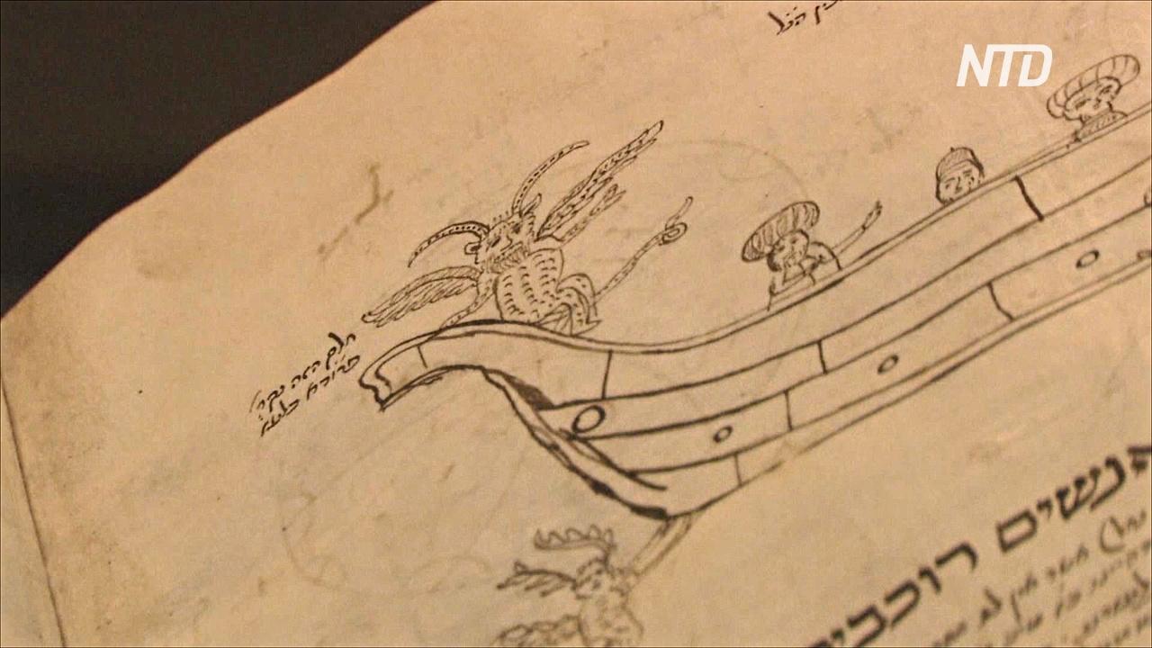 Магические книги заклинаний и другие тексты на иврите представили на выставке в Лондоне