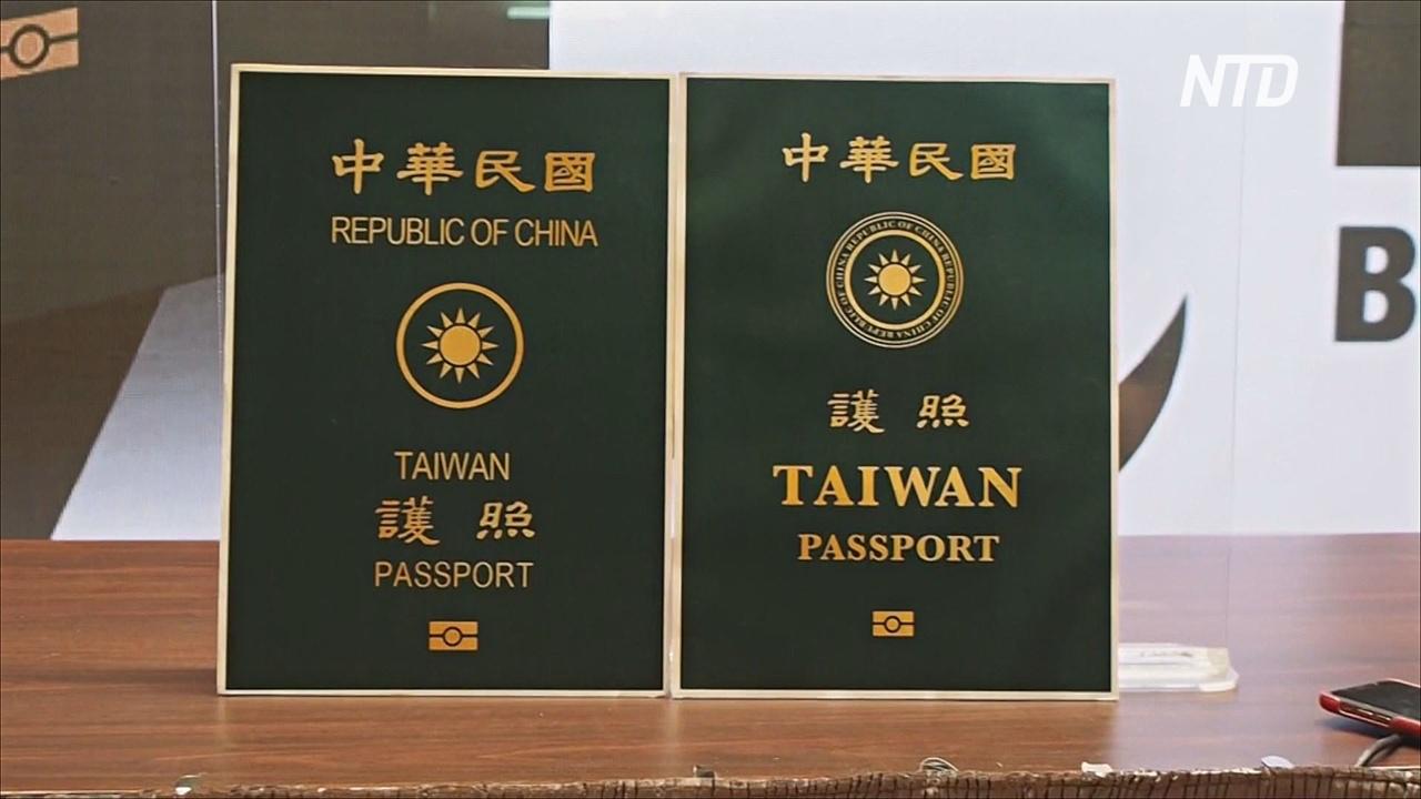 Тайвань изменит дизайн паспортов, чтобы их не путали с китайскими