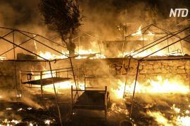 В лагере мигрантов на Лесбосе снова вспыхнули пожары