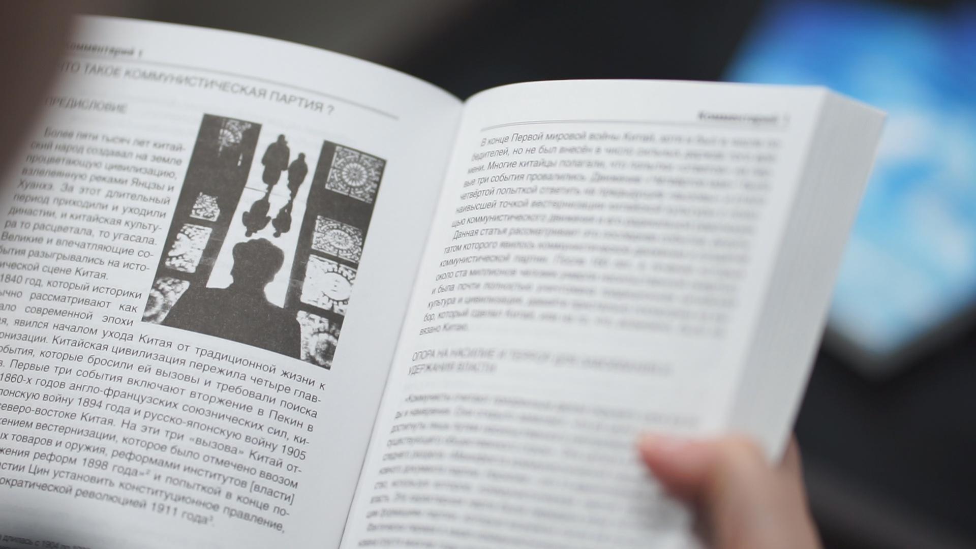Книгу о преступлениях компартии защищают в суде Петербурга