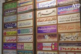 Музей в Иордании спасает старинные уличные вывески