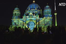 Берлин загорелся разноцветными огнями световых инсталляций