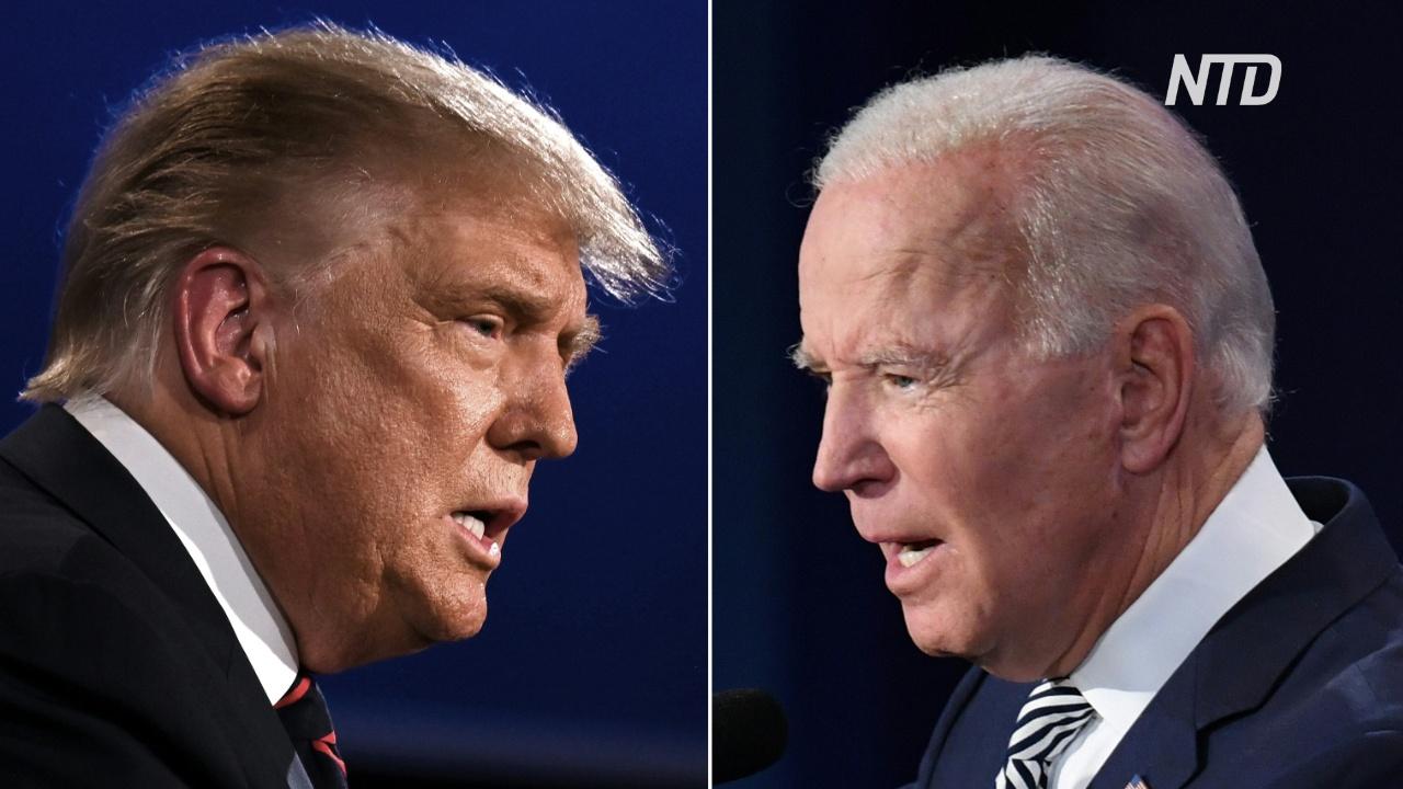 Первые президентские дебаты: Трамп и Байден спорили о политике, пандемии и экономике
