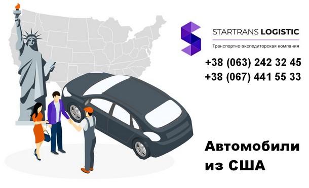 Транспортно-экспедиторская компания доставляет в Украину авто из США