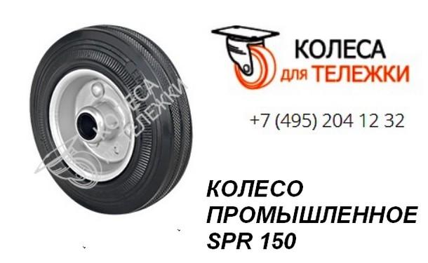 Промышленные колёса и колёсные опоры