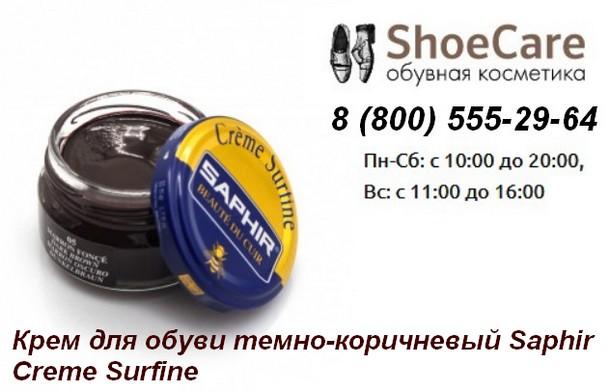 Защитная косметика для обуви
