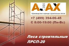 Аренда строительных лесов в Москве