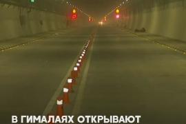 В долину Ладакх теперь можно добраться по длиннейшему в мире автомобильному тоннелю