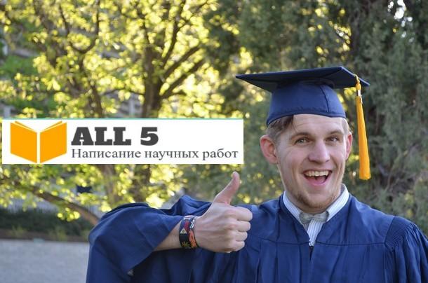 Написание дипломных работ быстро, качественно и в минимальные сроки