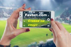 БК Украины – Favbet