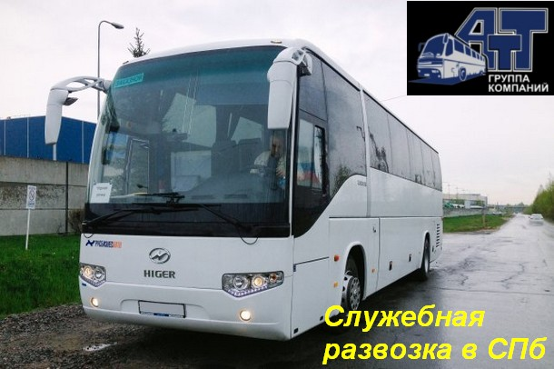 Служебная развозка в Санкт-Петербурге