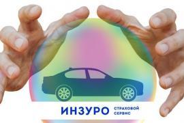Инзуро – cтраховой cервис в Санкт-Петербурге