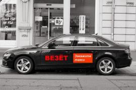 Такси Везёт – такси везде и всегда