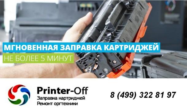 Заправка картриджей для принтеров и МФУ в Москве