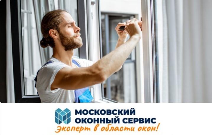 C Московским оконным сервисом стоит иметь дело