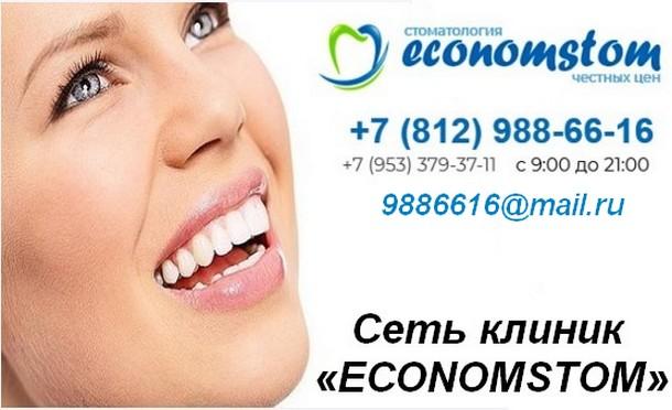 Cеть клиник «ECONOMSTOM» в Санкт-Петербурге