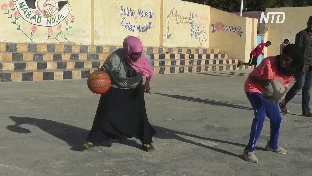 Несмотря на опасность, женский баскетбол набирает популярность в Сомали
