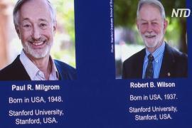 Премию памяти Нобеля по экономике вручат за новые форматы аукционов