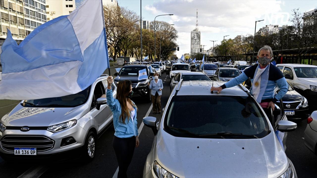 Аргентинцы вышли с протестом против судебной реформы, карантина и безденежья