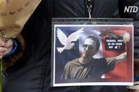 Во Франции отдают дань памяти убитому учителю истории