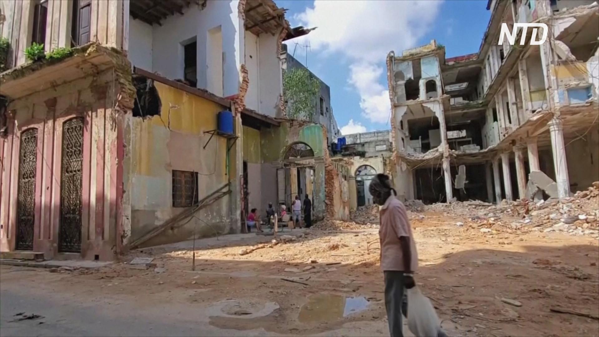 Кубинцы живут в аварийных домах