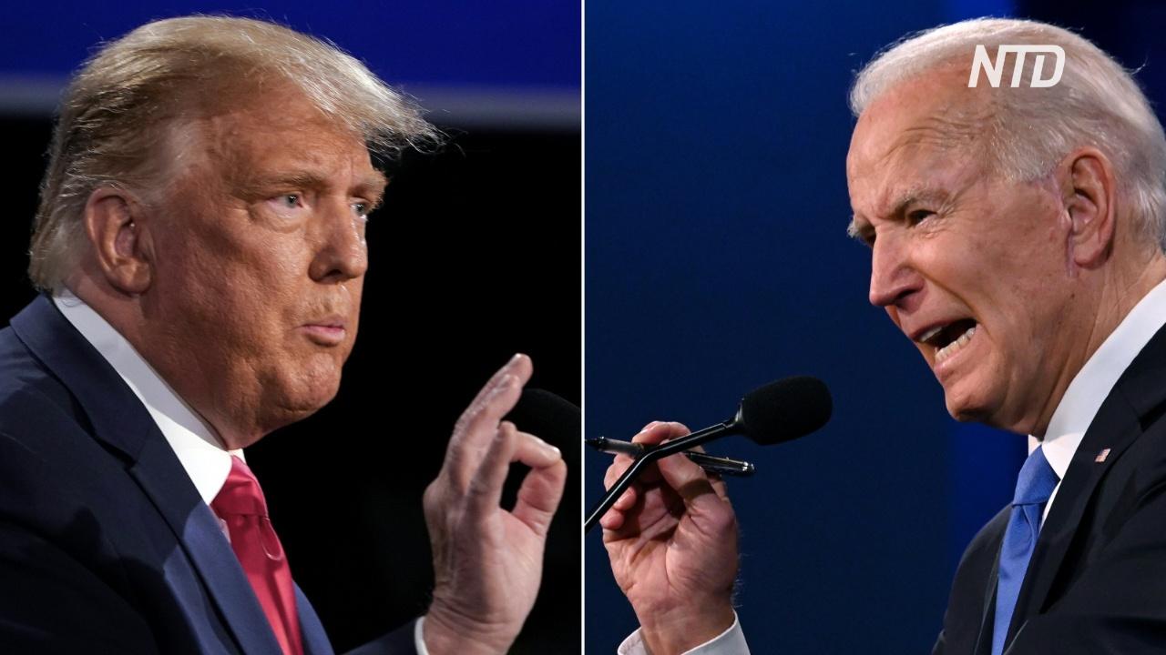 Дональд Трамп и Джо Байден встретились на последних дебатах перед выборами