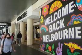 В Мельбурне отменяют строгий карантин