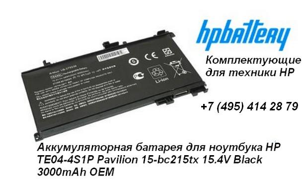 HP-battery – комплектующие для техники НР