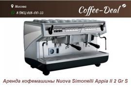 Если нужна профессиональная кофемашина