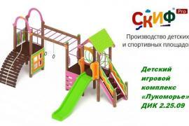 Современные детские игровые и спортивные площадки