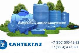 Системы водообеспечения и отведения