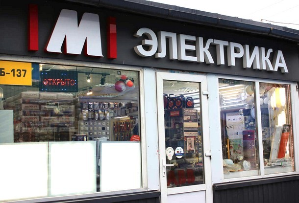 «М-Электрика» — интернет-магазин в Москве