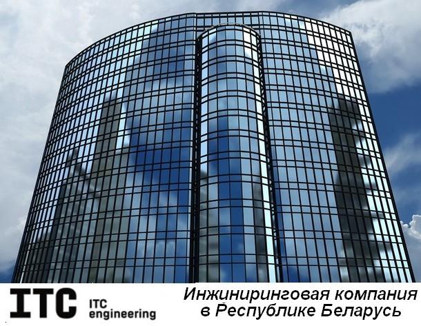Инжиниринговые услуги в Беларуси