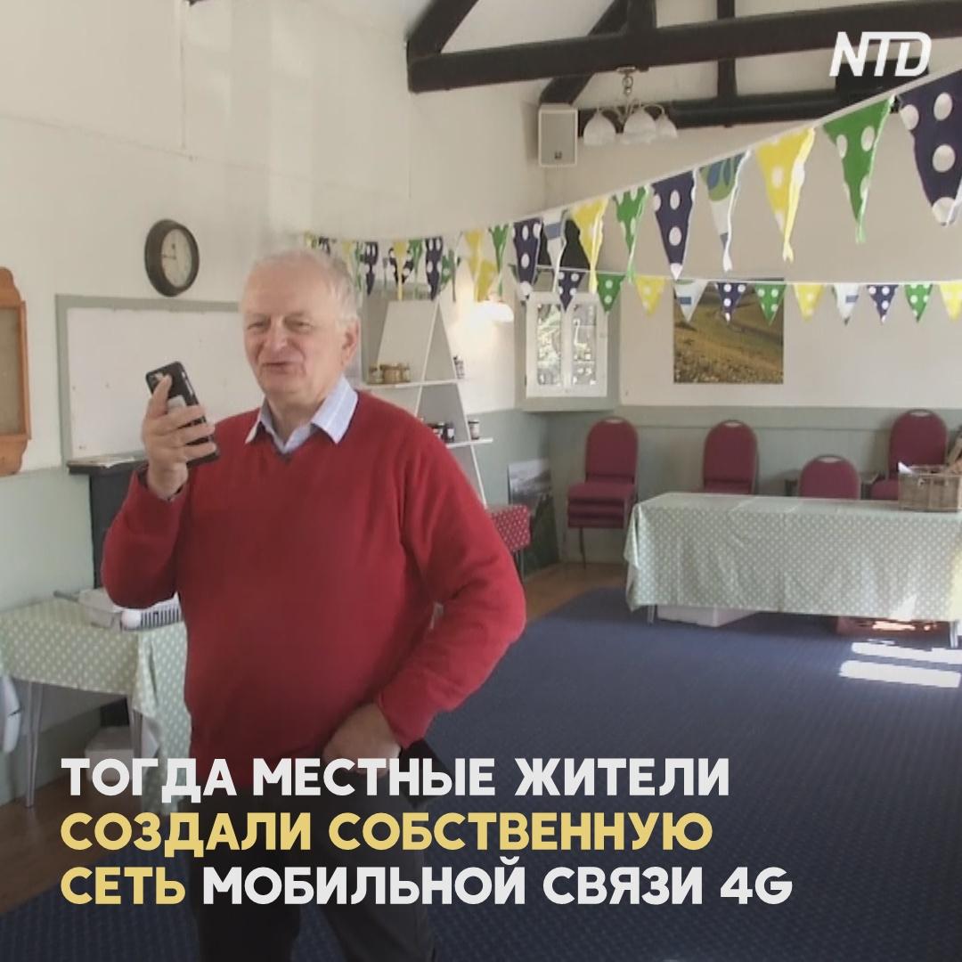Британская деревня создала свою мобильную сеть