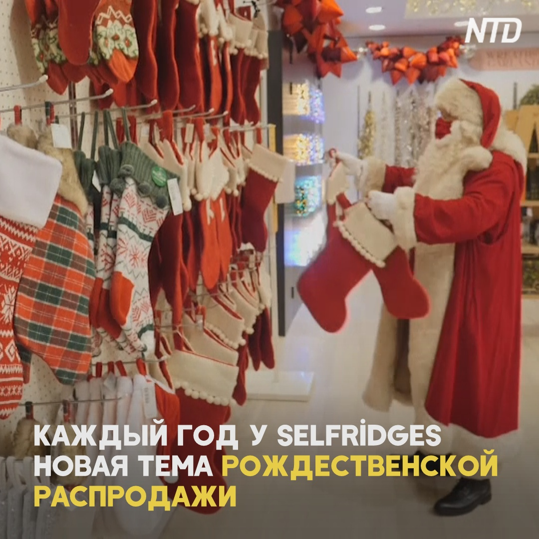 В лондонский Selfridges уже приехал Санта-Клаус