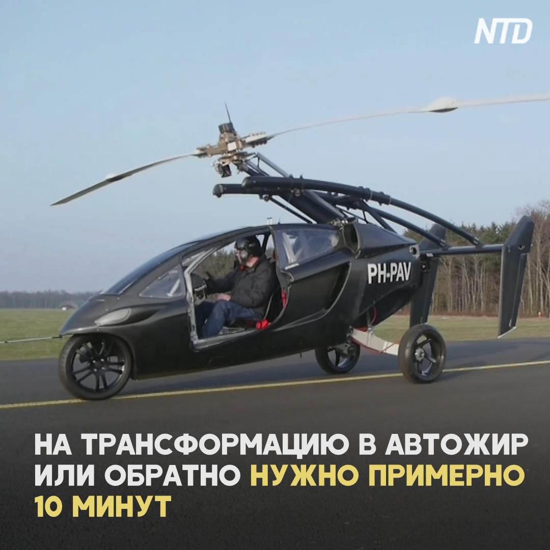 Летающему автомобилю разрешили ездить по дорогам ЕС