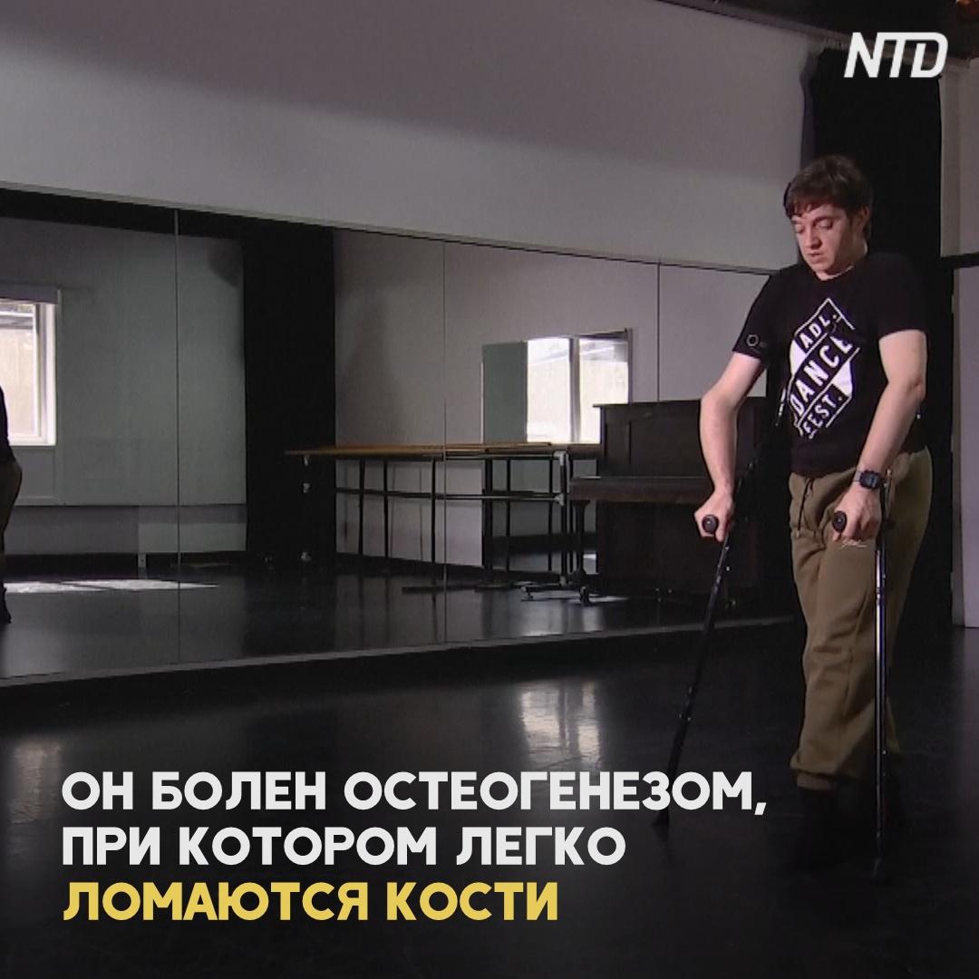 «Хрустальный человек» постоянно ломает кости, но продолжает танцевать
