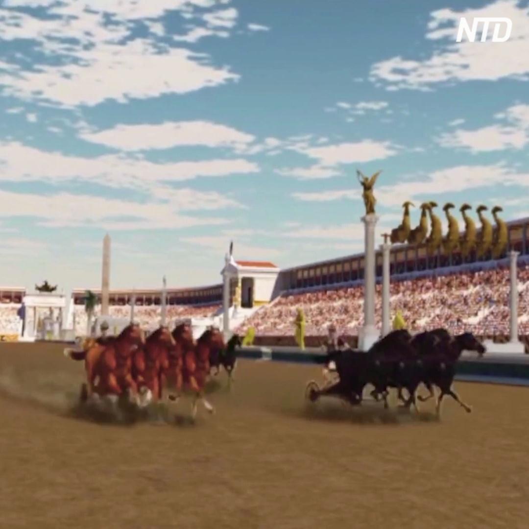 Тысячи зрителей и несущиеся колесницы: экскурсию по древнеримскому ипподрому сделали в виртуальной реальности