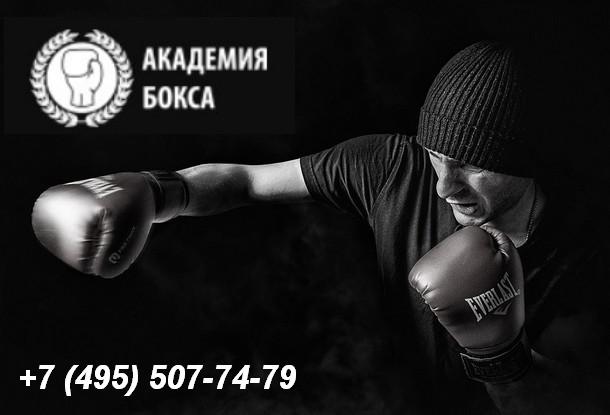 «Академия бокса» приглашает