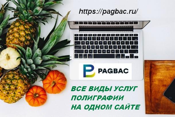 PAGBAC.RU – полиграфия на одном сайте