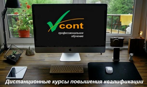 Профессиональное обучение в Москве
