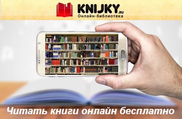 Knijky.ru – отличное решение для любителей чтения
