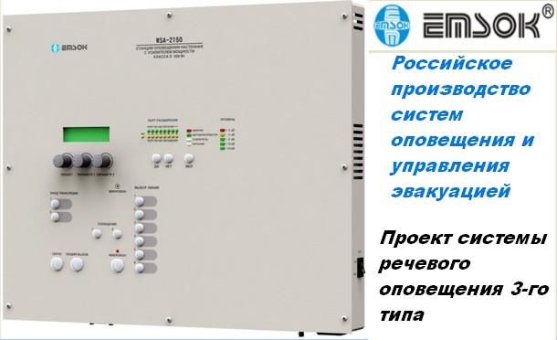 Системы оповещения и управления эвакуацией  от российского производителя