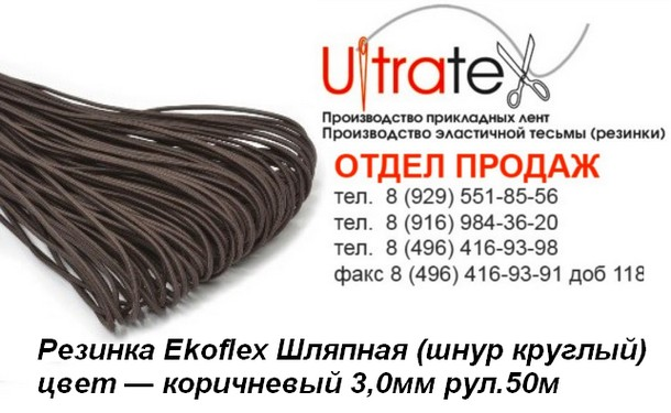 Продукция широкого потребления от «Ультратекс»
