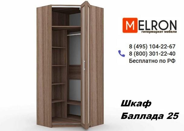 Покупаем шкаф-пенал в интернет-гипермаркете мебели Melron