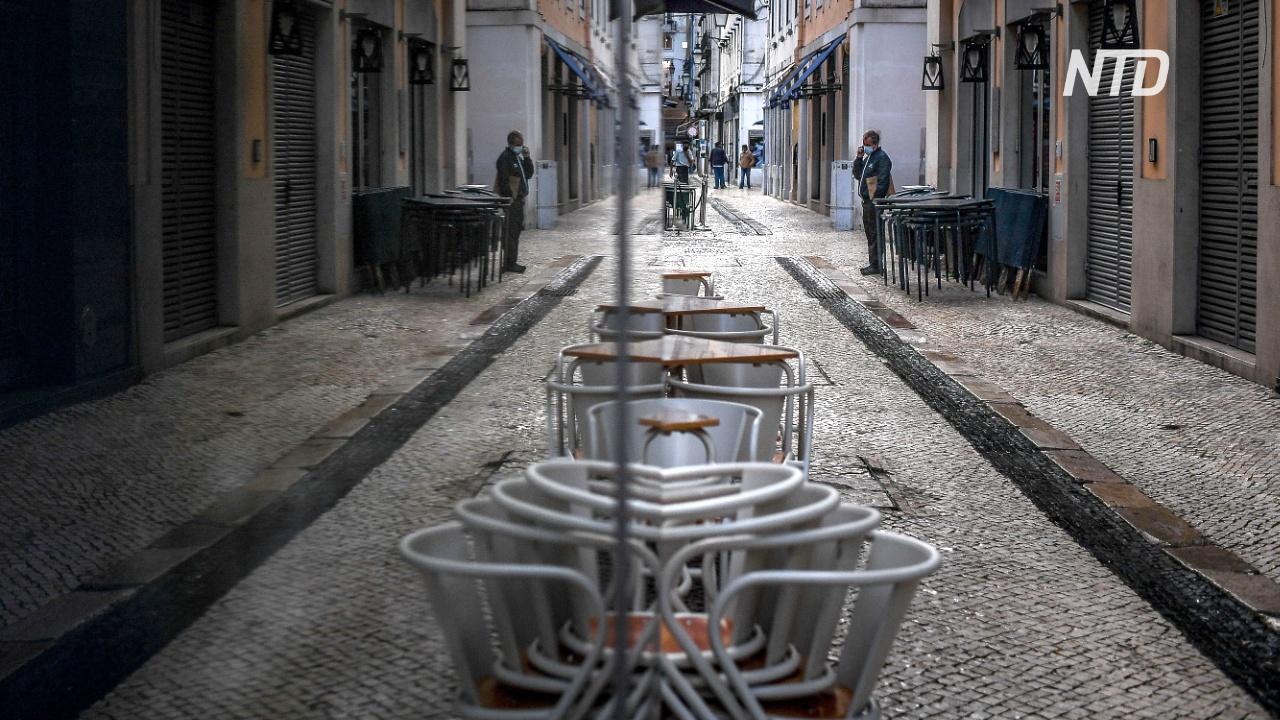 Режим ЧС и комендантский час: Португалия вводит меры в ответ на вторую волну COVID