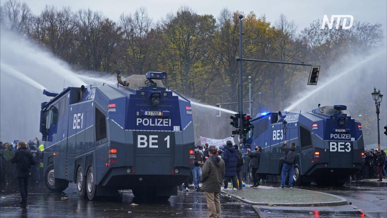 Протесты против закона о карантине в Берлине разгоняли водомётами
